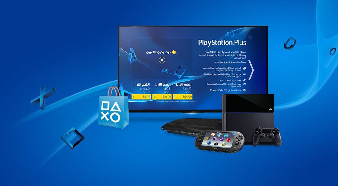 Le PlayStation Store prend désormais en charge l'arabe !